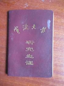 宁波大学研究生证(全日制硕士马蕾)(河北定州叮咛店镇人)【附火车票学生优惠卡】