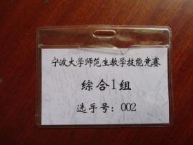 宁波大学师范生教学技能竞赛 综合1组 选手证(含塑套)