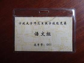 宁波大学师范生教学技能竞赛 语文组 选手证(含塑套)
