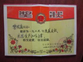 獎狀(寧波市第二運輸公司陳祖盛1987年度先進工作者