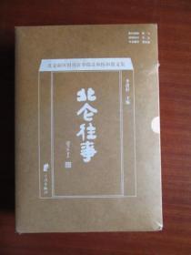 北仑往事【1-3册全】