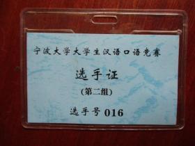 宁波大学.大学生汉语口语竞赛 选手证(第二组)(含塑套)