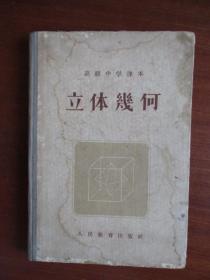 高级中学课本《立体几何》【精装本】