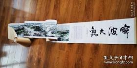 铁足先生的大型山水画巨作《宁波大观》(巴音朝鲁题名 王光烈序)【印2000册】【中国美术学院出版社】【卷口有巴音朝鲁题名】【尺寸:13.5米×0.3米】