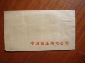 早期空白信封《宁波高压供电公司》