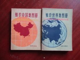 袖珍中国地图册.袖珍世界地图册【二本合卖】