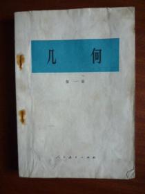 1979年课本《几何》(第一册)【很干净 但散页了】