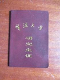 宁波大学研究生证(全日制硕士李元元)(广西柳州人)【附火车票学生优惠卡】