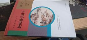 语文九年级上册 教师教学用书附光盘  人民教育出版社