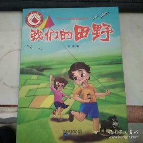 我们的田野 徐鲁 著  江苏文艺出版社