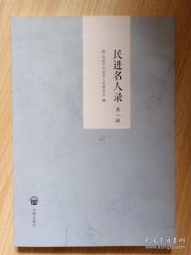 民进名人录 第一辑 民进中央会史工作委员会编 / 开明出版社