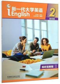 新一代大学英语(提高篇视听说教程2智慧版附光盘)
