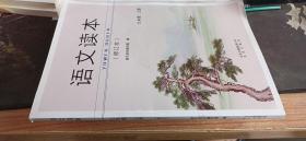语文读本 修订本 九年级上册 北京出版社