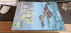 历史九年级 下册 北京出版社