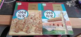 中国历史八年级上下册 人民教育出版社