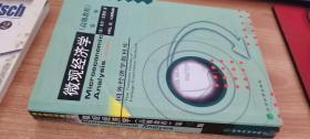 微观经济学:高级教程 第三版