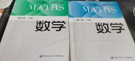 数学 第六版 第6版上下册 全国中等职业技术学校通用教材 2本合售