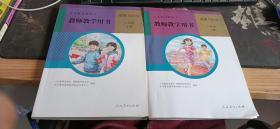 道德与法治八年级上下册教师教学用书 人民教育出版社