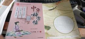 中华好字帖 七年级 下 哈尔滨出版社