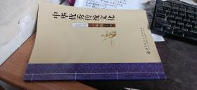 中华优秀传统文化一年级上册杨德军