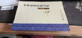 中华优秀传统文化 三年级上册 北京师范大学出版社