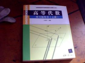 高等代数学习指导书(上下)