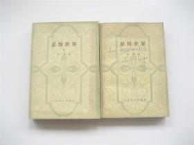 悲惨世界   第3.4册   插页本   1980年1版1印   共2册合售