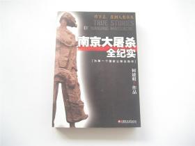 南京大屠杀全纪实   为第一个国家公祭日而作   1版1印