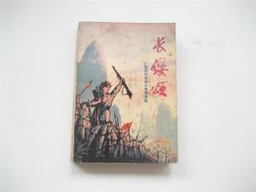 长缨颂   广西民兵革命斗争故事集   彩插本   1977年1版1印