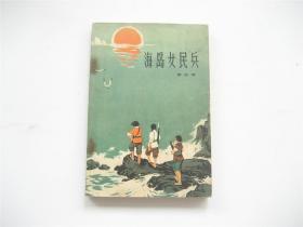 海岛女民兵   1972年2版1印