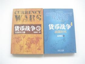 货币战争   (3)金融高边疆(4)战国时代   共2册合售   均1版1印   未阅书   详见书影及描述
