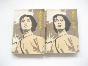 女游击队长(上下)全2册   潘世勋大插本   1979年广州1版1印