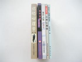 三种心理学 ` 记忆心理学 ` 现代人事心理学 ` 学校管理心理学   共4册合售   另附赠心理矫治技术1册