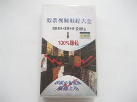 【DVD光碟】股票视频教程大全   视频教学+案例分析+投资讲座   含赠品全23碟装   附售保卡1张