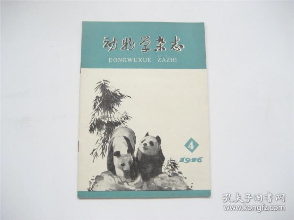《动物学杂志》1976年第4期   季刊   带语录公告