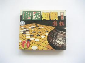 【VCD光碟】棋类知识   围棋(1-2)全2碟