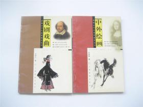 新概念学生素质教育丛书   戏剧戏曲 ` 中外绘画   1版1印   共2册合售