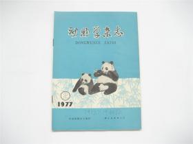 《动物学杂志》1977年第2期   季刊   带语录