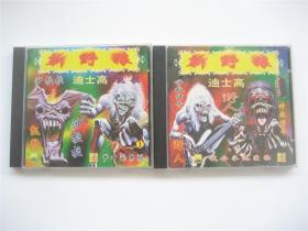 【VCD光碟】南艺文化   新野狼迪士高   1.梦中的男孩 ` 2.我会永远爱你   2.0版   共2碟合售