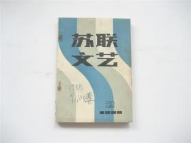 《苏联文艺》1980年第2期   季刊   总第2期
