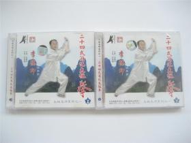 【VCD光碟】太极名师系列   李德印二十四式简化太极拳(上下)全2碟   其中下集全新未拆封