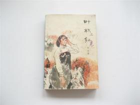 叶秋红(上)1980年1版2印