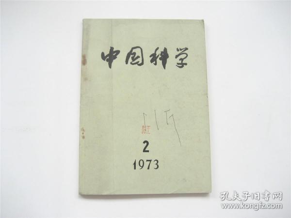 《中国科学》1973年第2期