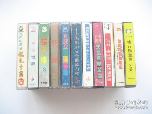 【老磁带卡带】排行金曲榜(台湾)史维伟 ` 纪晓蘭 ` 巫慧敏 ` 罗中旭等演唱   定价为图中单本卡带其余仅作参照