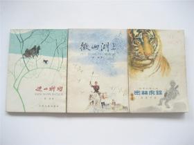 70年代少儿版红色文学系列   微山湖上 ` 边山狩猎 ` 密林虎踪  均1版1印   插图本   共3册合售   详见书影及描述