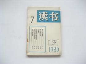 《读书》1980年第7期