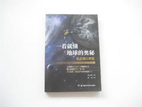 一看就懂地球的奥秘   精美图完整版   1版1印