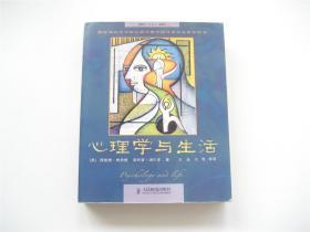心理学与生活(第16版)厚册