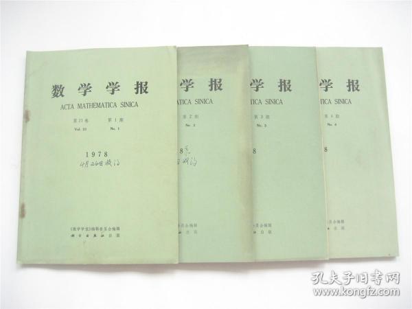 《数学学报》1978年第21卷   季刊   全年1-4期