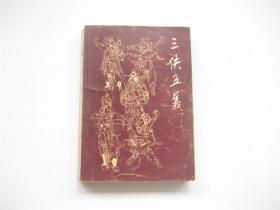 三侠五义(上)1版1印